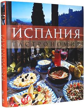 книга испания гастрономия