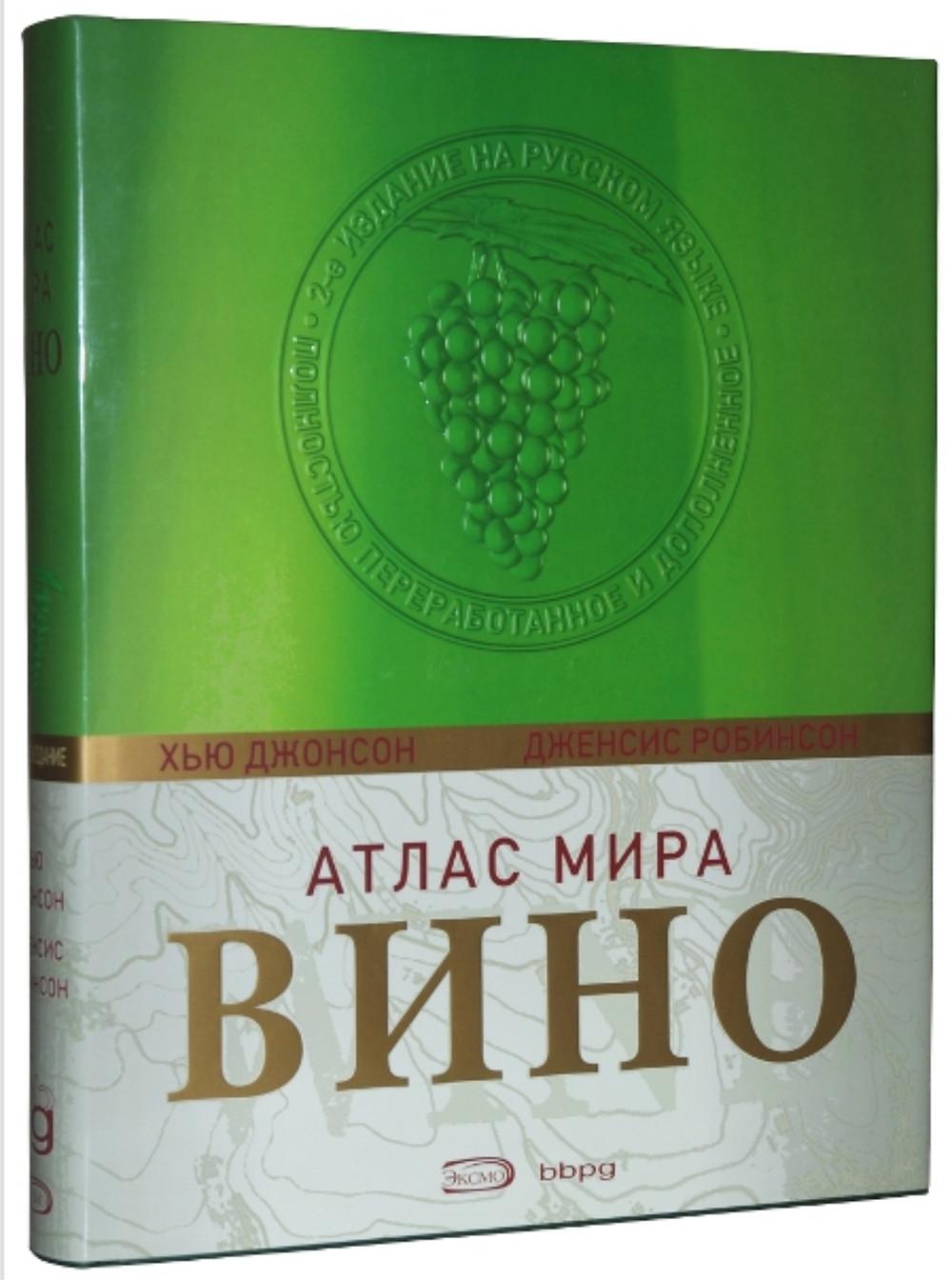 Вино. Атлас мира