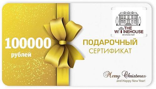Подарочная карта номинал 100 000 рублей