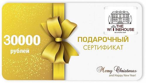 Подарочная карта номинал 30 000 рублей