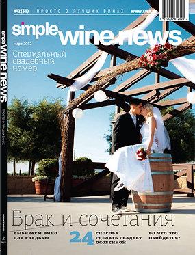 Полная коллекция журналов Simple Wine News