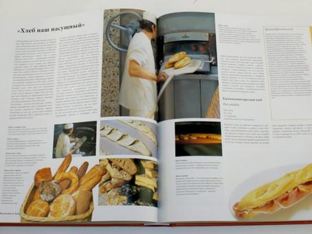Девушка, любящая французскую кухню, расплакалась от счастья, когда ей подарили эту книгу о Франции