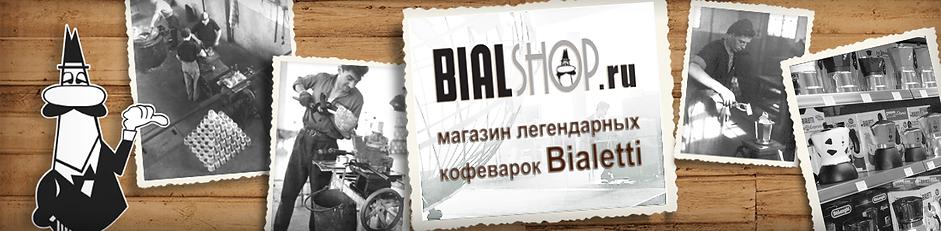 Производство кофеварок Bialetti