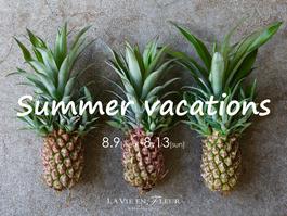 夏期休暇のおしらせ