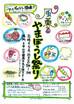 5/25 風薫るやまぼうし祭り
