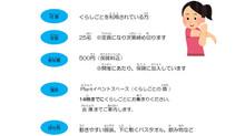 くらしごと【ストレッチプログラム・開催のお知らせ(9~11月)】