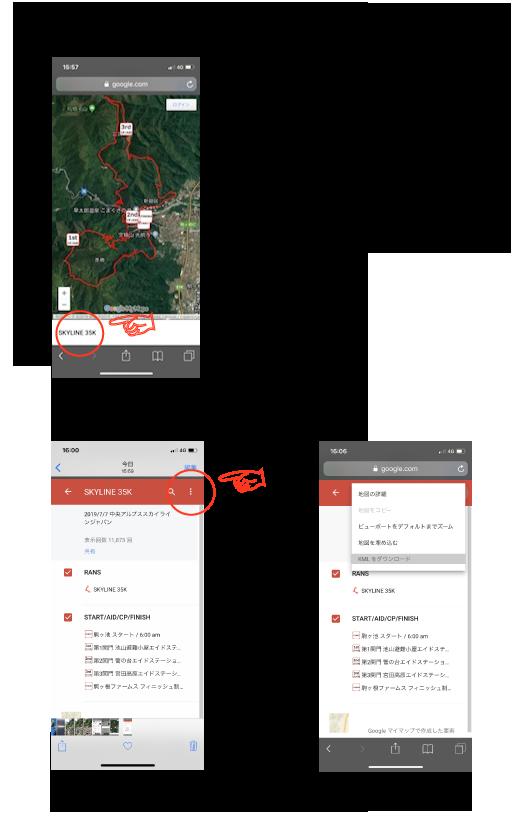 コースマップダウンロード方法②.png