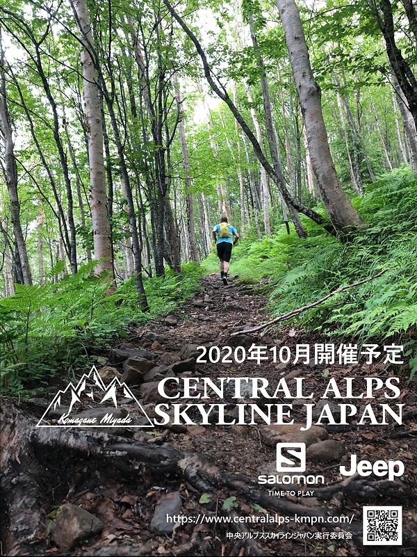 CASJ 2020 ポスターA3 木多曇.png
