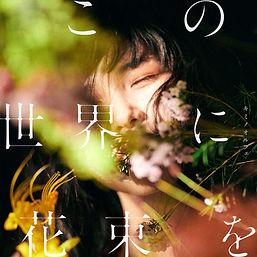 1222_KIMIOR_hanataba_jkt_sq.jpg