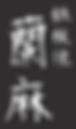 スクリーンショット 2020-04-29 2.45.49.png