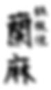 スクリーンショット 2020-04-29 2.46.04.png