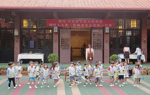 Good Shepherd Chinese school