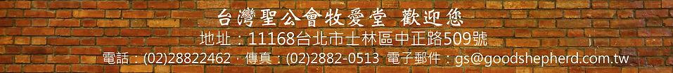 Good Shepherd Chinese School contact information