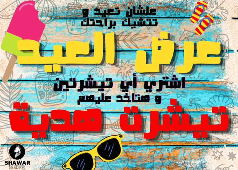 2 + 1 summer eid  .png