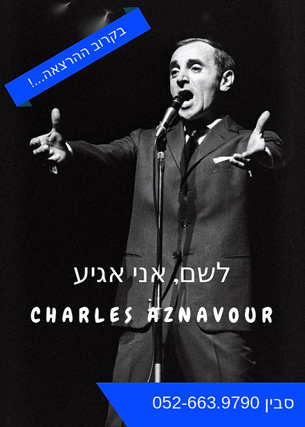 Aznavour PNG.png
