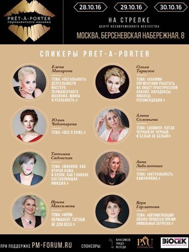 PRET-A-PORTE OF PERMANENT MAKEUP, MOSCOW, 2016