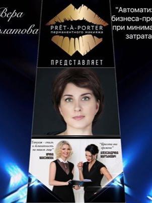 PRET-A-PORTE OF PERMANENT MAKEUP, MOSCOW, 2016