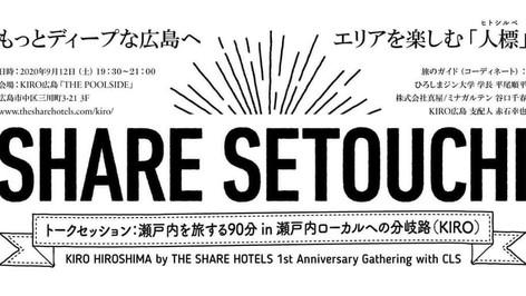 ディープな広島を知るトークイベント