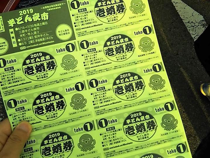 三原 半どん夜市の蛸券(チケット)は11枚つづりでお得