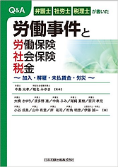 労働事件と保険Q&A 本の写真