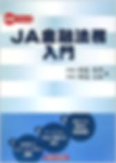 JA金融法務入門 本の写真