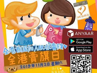 路德會香港社會服務處全港賣旗日