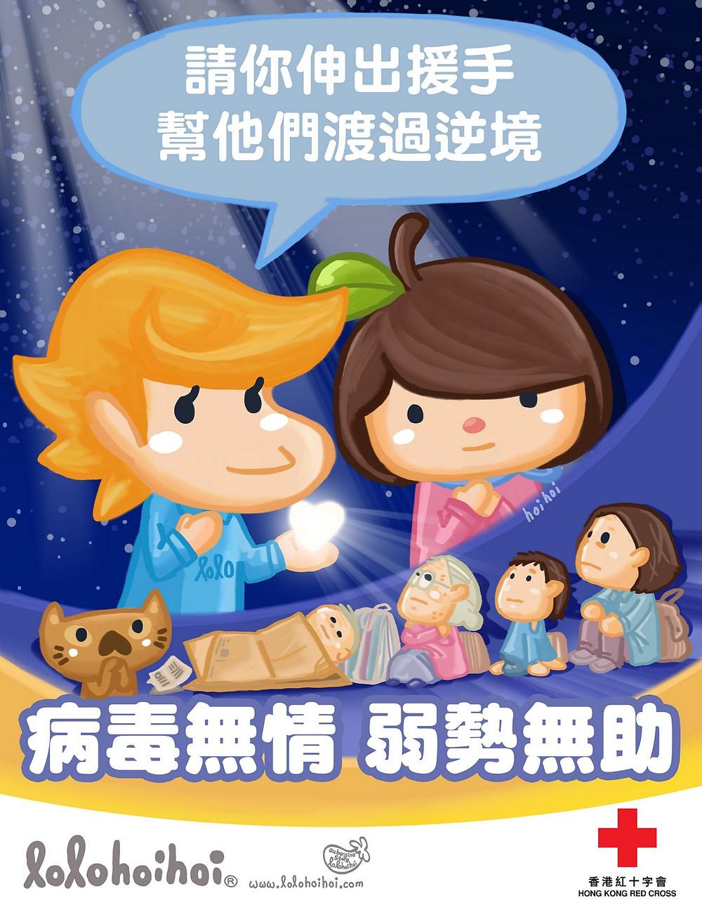 香港加油 lolo 正為香港紅十字會宣傳, 希望大家伸出援手, 幫助社會上的弱勢社群。