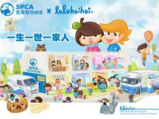 香港愛護動物協會