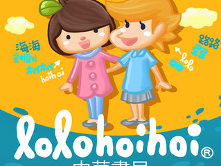 lolo Travel the world. lolo at Chung Hwa Book Co. at airport coming soon @Hong Kong Airport total, 4