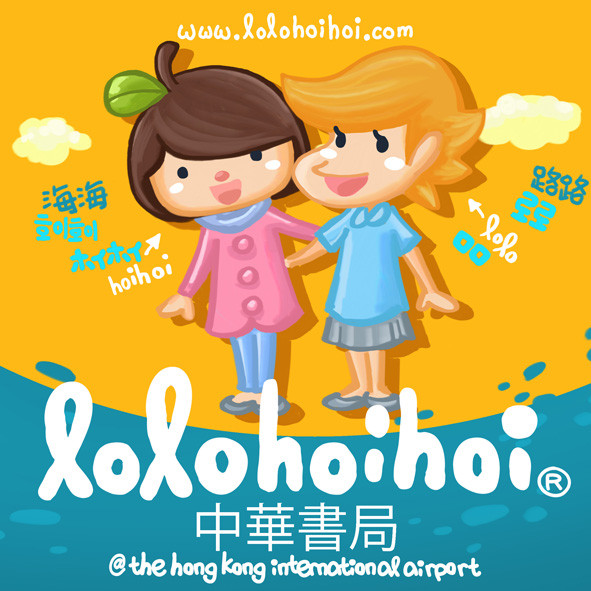 lolo Travel the world. lolo at Chung Hwa Book Co. at airport coming soon @Hong Kong Airport total, 4 shop.