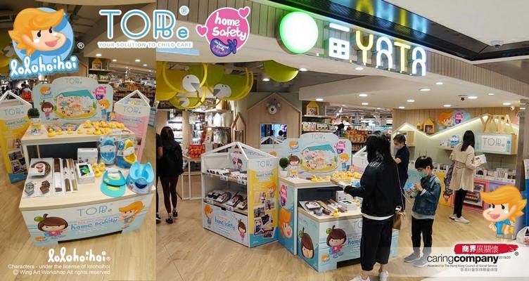 我們的產品正在一田有售。   也有產品專櫃於實惠玩具反斗城 及Aeon