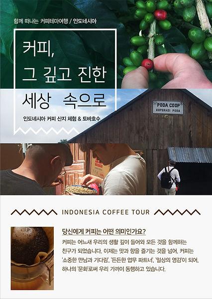 커피여행3.jpg