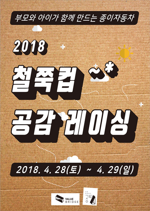 2018 철쭉컵~* 공감 레이싱