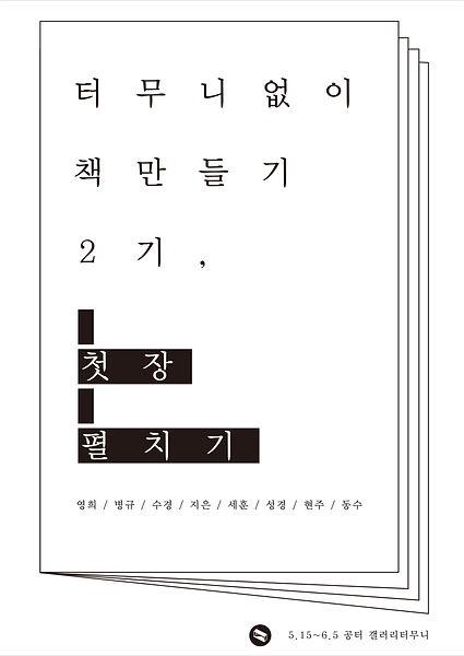 책만들기2기-3.jpg
