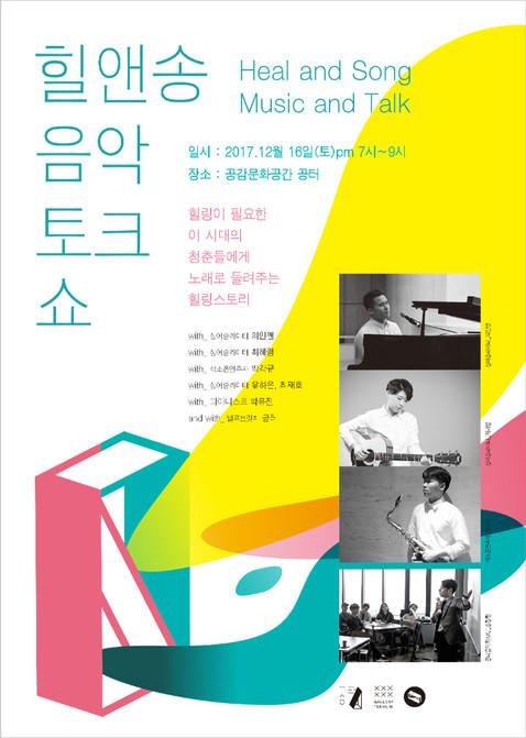 힐앤송 음악 토크쇼