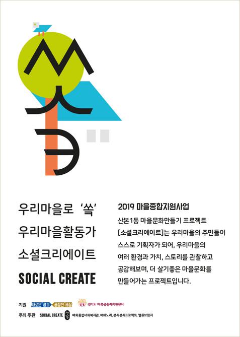 2019. 마을종합지원사업] 우리마을로 '쏰' 소셜크리에이트