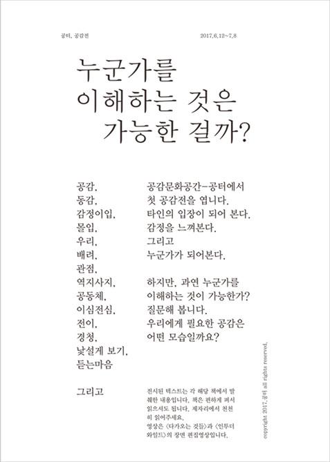 공터_공감전