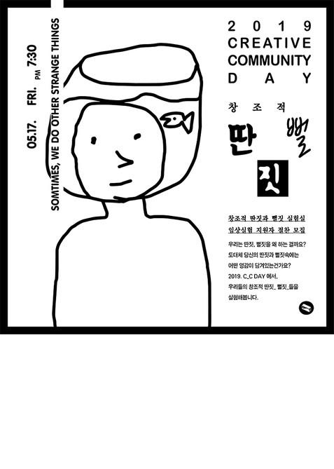 2019. 크리에이티브 커뮤니티데이. 딴짓_뻘짓
