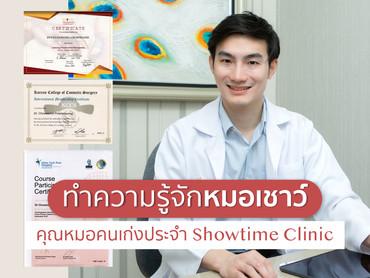 ทำความรู้จักกับคุณหมอคนเก่งประจำ Showtime Clinic