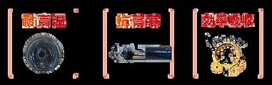 PCM用特殊真空管の特徴