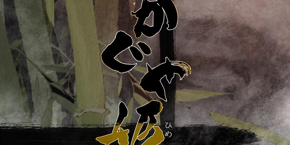 第八回青少年劇団合同公演「続・かぐや姫」
