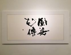 風姿花伝  2013
