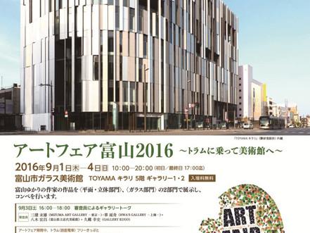 アートフェア富山2016