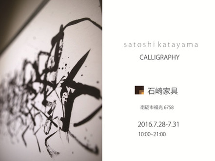 satoshi展 × 石崎家具