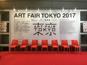 「ART FAIR 東京 2017 」