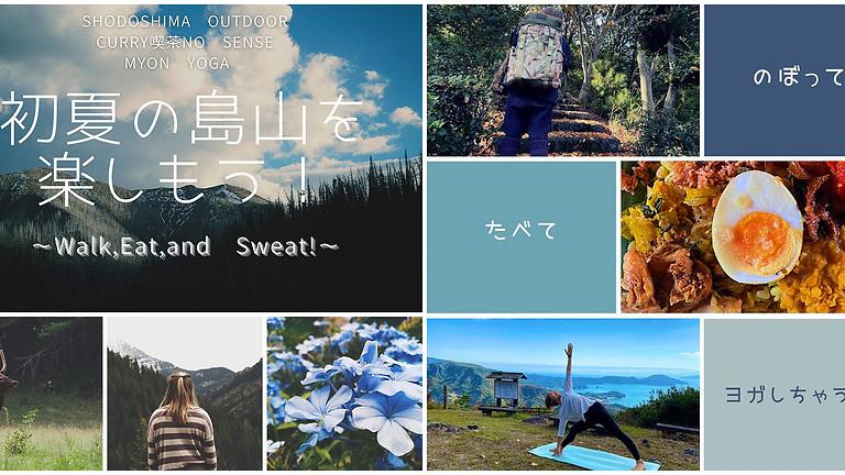 初夏の島山を楽しもう! walk,eat and sweat ~【皇踏山ハイキング+山ヨガ+カレーランチ】