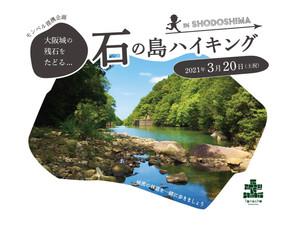 石の島ハイキングイベントを開催します!