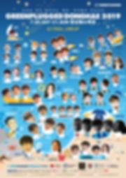 GPD2019_최종라인업_슈퍼밴드-포함.jpg