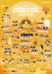 [GPG2019]최종라인업-포스터.jpg