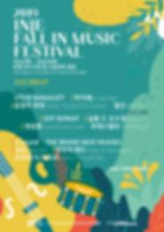 2차-라인업-포스터_최종.jpg